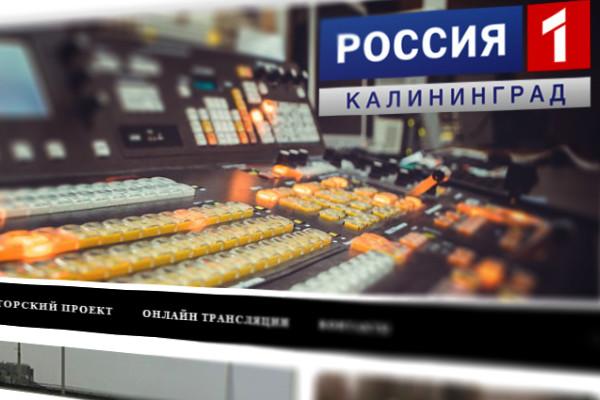Россия 1  Калининград